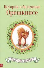 Istorija o belchonke Oreshkinse