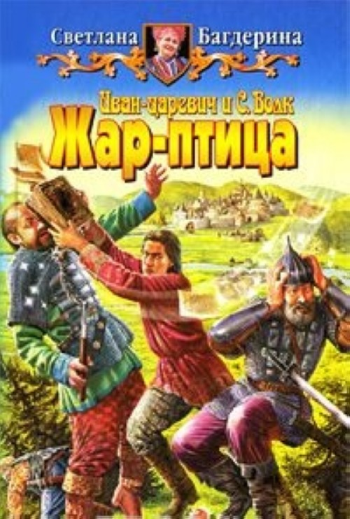 Иван-царевич и С. Волк. Жар-птица