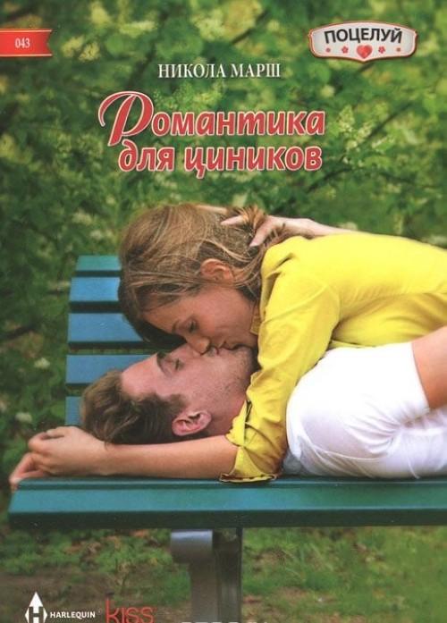 Romantika dlja tsinikov