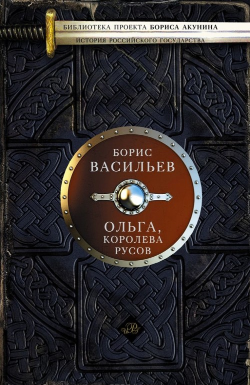 Olga, koroleva rusov