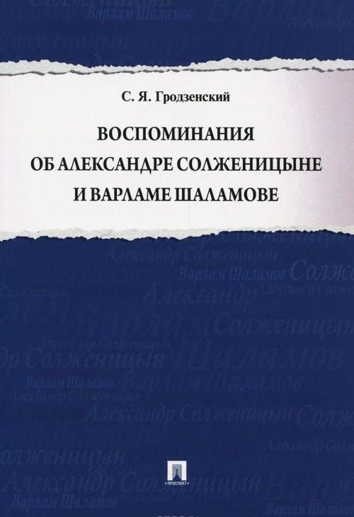 Vospominanija ob Aleksandre Solzhenitsyne i Varlame Shalamove