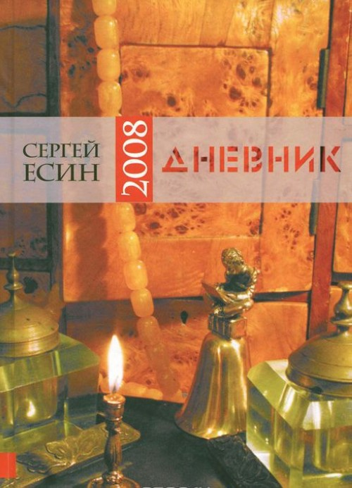 Дневник-2008