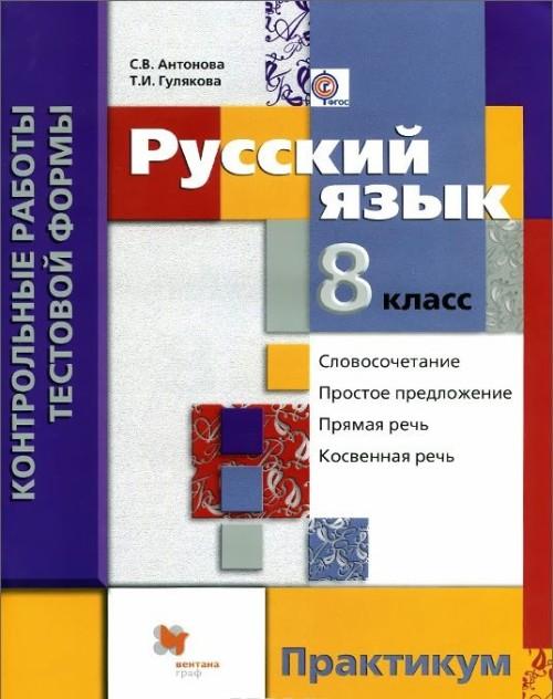 Russkij jazyk. 8 klass. Kontrolnye raboty testovoj formy. Praktikum