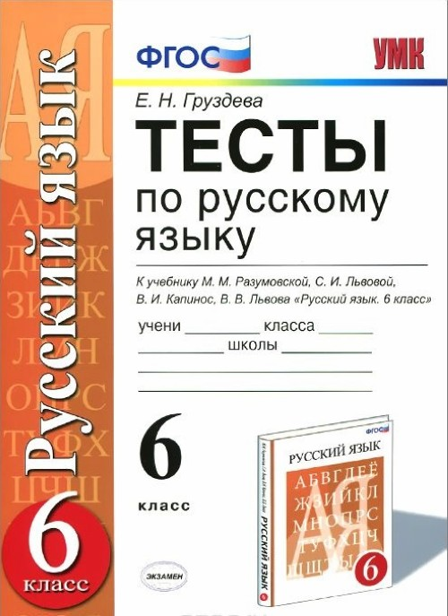 Russkij jazyk. 6 klass. Testy. K uchebniku M. M. Razumovskoj i dr.