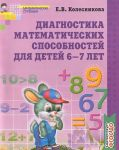 Diagnostika matematicheskikh sposobnostej dlja detej 6-7 let