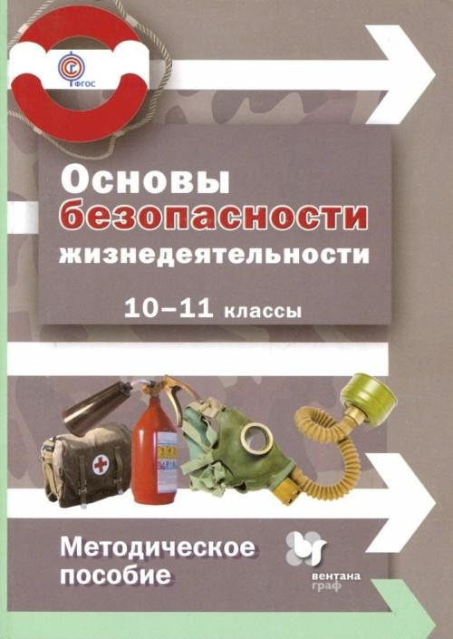 Основы безопасности жизнедеятельности. 10-11 класс. Методическое пособие