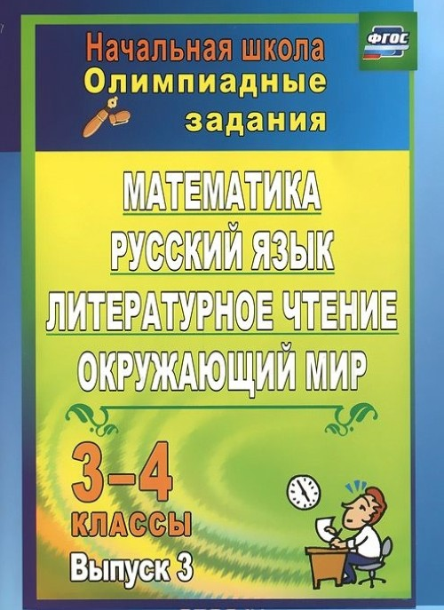 Matematika, russkij jazyk, literaturnoe chtenie, okruzhajuschij mir. 3-4 klassy. Olimpiadnye zadanija. Vypusk 3