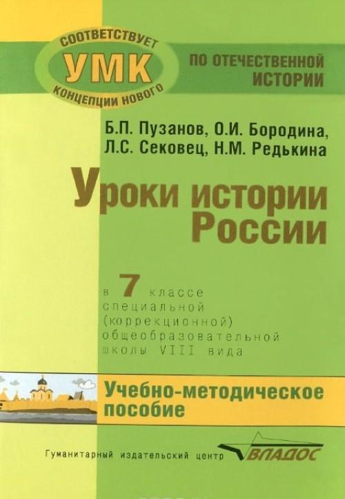 Uroki istorii Rossii. 7 klass. Spetsialnaja (korrektsionnaja) obscheobrazovatelnaja shkola 8 vida