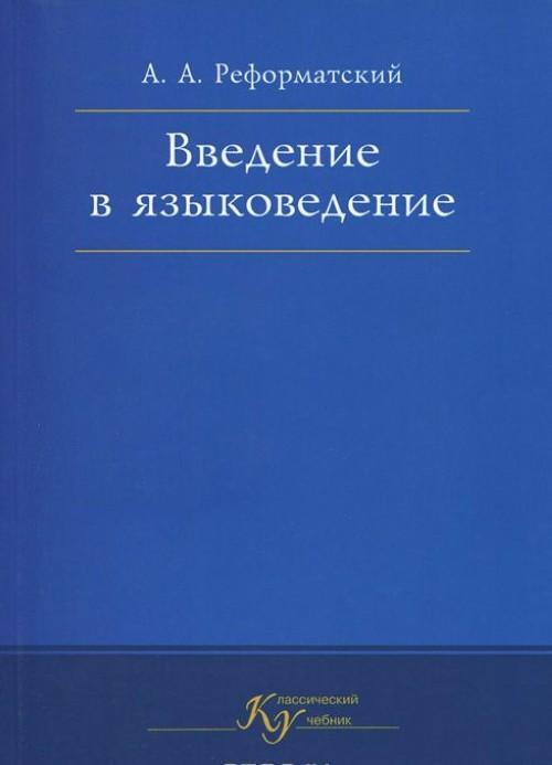 Vvedenie v jazykovedenie. Uchebnik