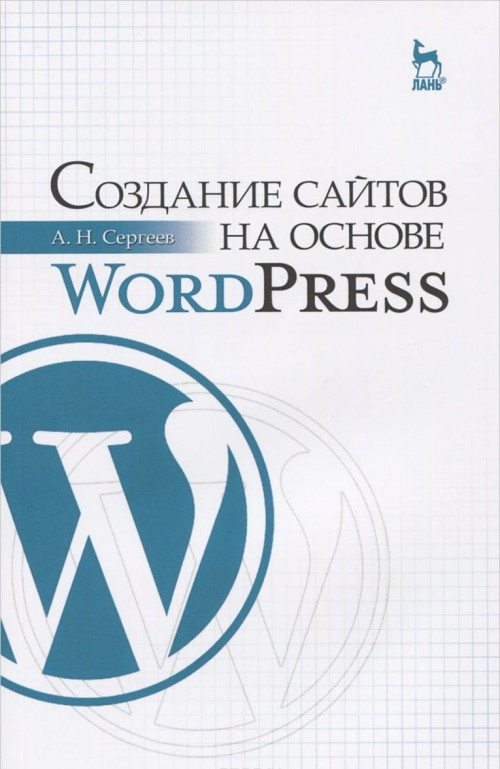 Sozdanie sajtov na osnove WordPress. Uchebnoe posobie