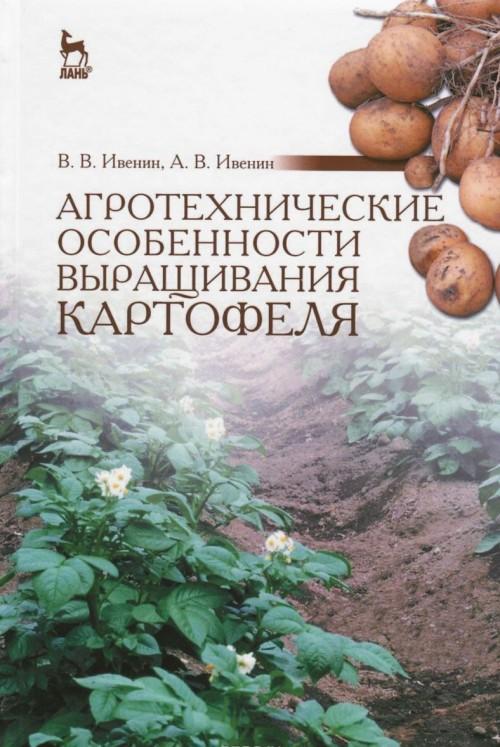 Agrotekhnicheskie osobennosti vyraschivanija kartofelja