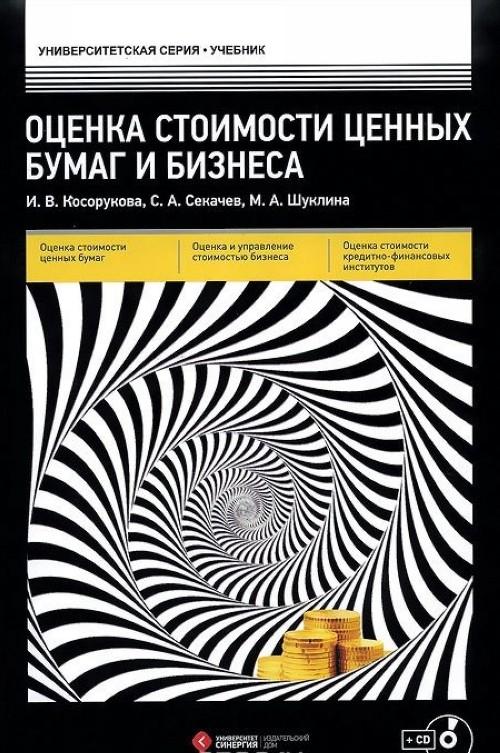 Otsenka stoimosti tsennykh bumag i biznesa. Uchebnik (+ SD)