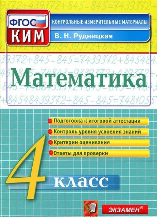 Matematika. 4 klass. Kontrolno-izmeritelnye materialy