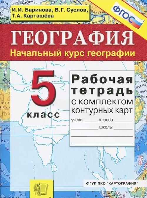 Geografija. Nachalnyj kurs. 5 klass. Rabochaja tetrad s komplektom konturnykh kart