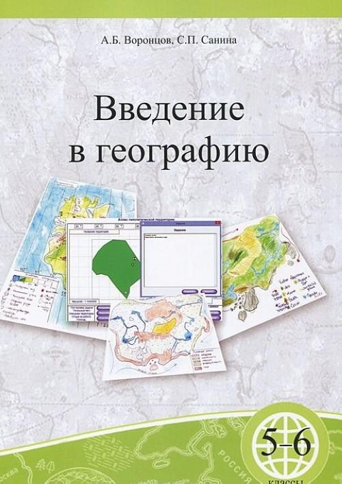 Vvedenie v geografiju. 5-6 klassy. Uchebnoe posobie