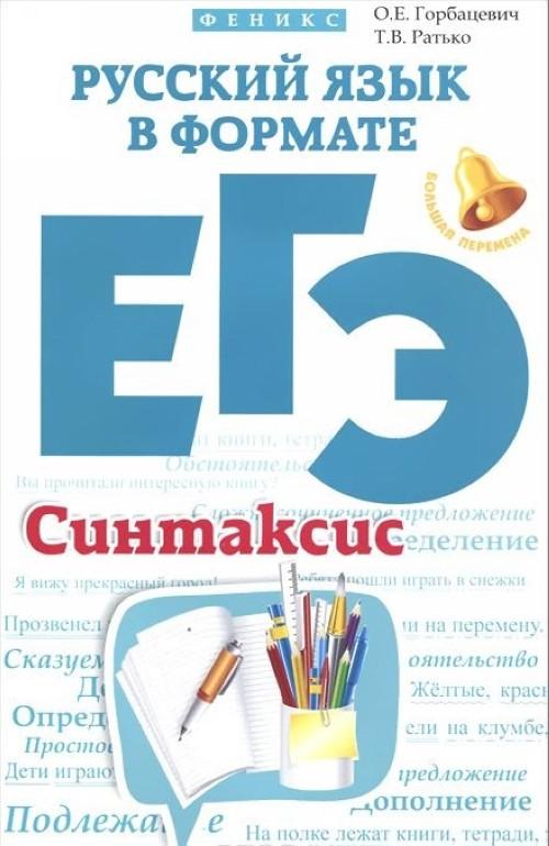 Russkij jazyk v formate EGE. Sintaksis