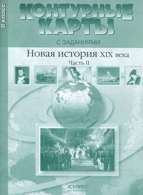 Novaja istorija XIX veka. 8 klass. Konturnye karty s zadanijami. Chast 2