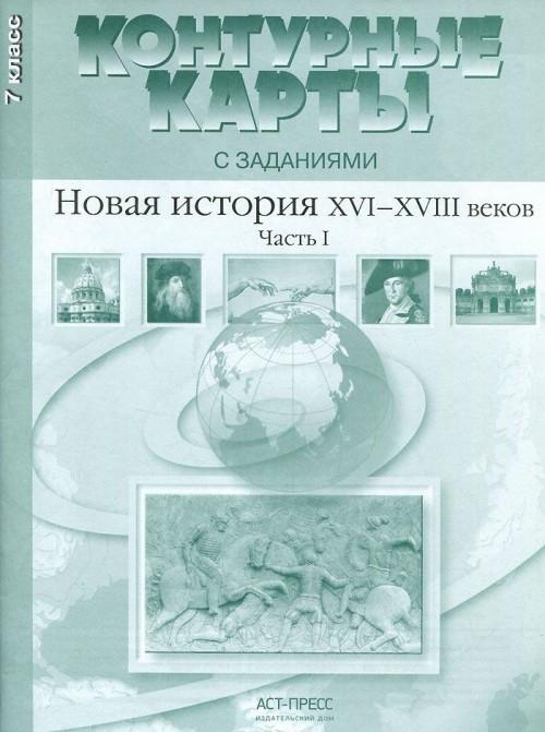 Novaja istorija XVI-XVIII veka. 7 klass. Konturnye karty s zadanijami. Chast 1