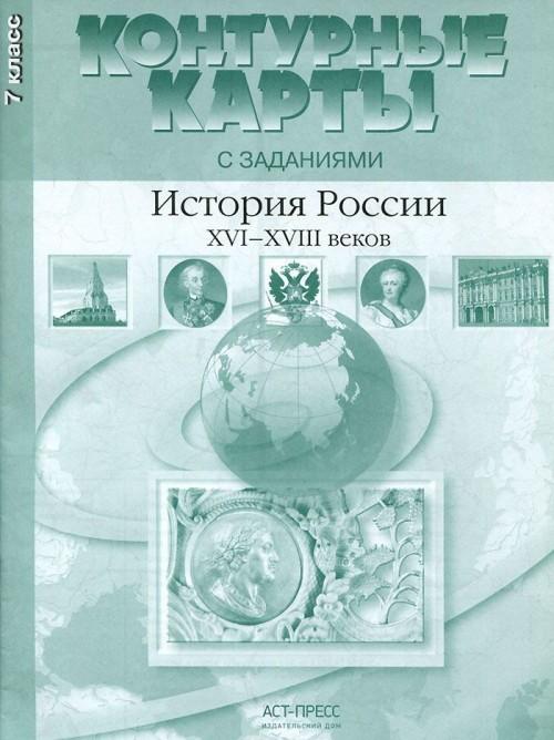 Istorija Rossii XVI-XVIII veka. 7 klass. Konturnye karty s zadanijami