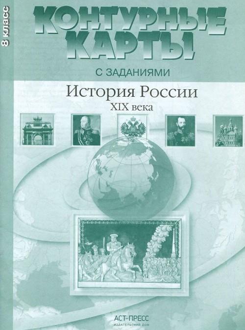 История России XIX века. 8 класс. Контурные карты с заданиями