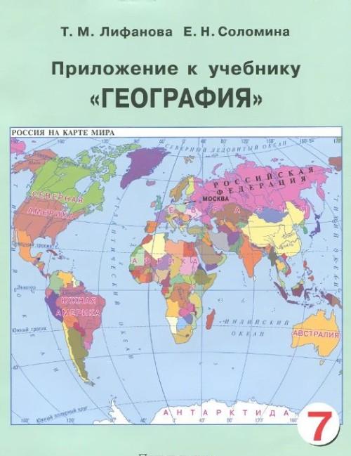 Geografija. 7 klass. Uchebnik dlja spetsialnykh (korrektsionnykh) obrazovatelnykh uchrezhdenij VIII vida (+ prilozhenie)