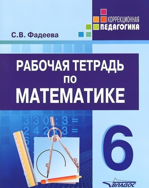 Matematika. 6 klass. Rabochaja tetrad