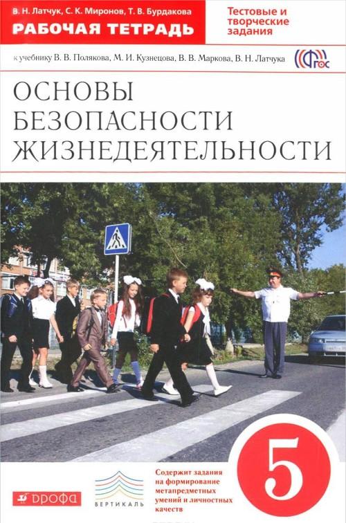 Osnovy bezopasnosti zhiznedejatelnosti. 5 klass. Rabochaja tetrad. K uchebniku V. V. Poljakova i dr.