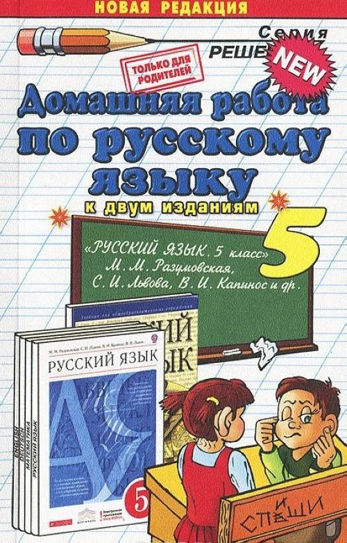 Русский язык. 5 класс. Домашняя работа. К учебникам М. М. Разумовской и др.