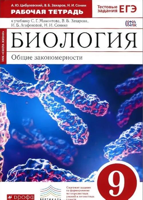 Biologija. Obschie zakonomernosti. 9 klass. Rabochaja tetrad k uchebniku S. G. Mamontova, V. B. Zakharova, I. B. Agafonovoj, N. I. Sonina