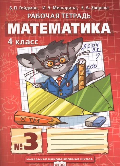 Matematika. 4 klass. Rabochaja tetrad №3