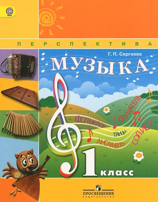 Muzyka. 1 klass. Uchebnik