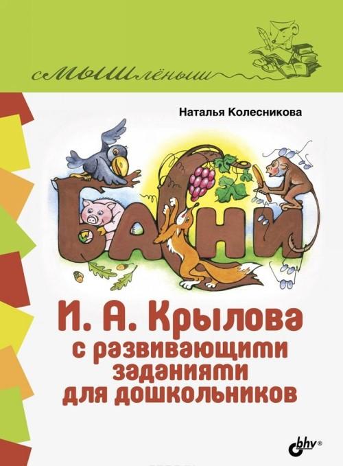 Basni I. A. Krylova s razvivajuschimi zadanijami dlja doshkolnikov