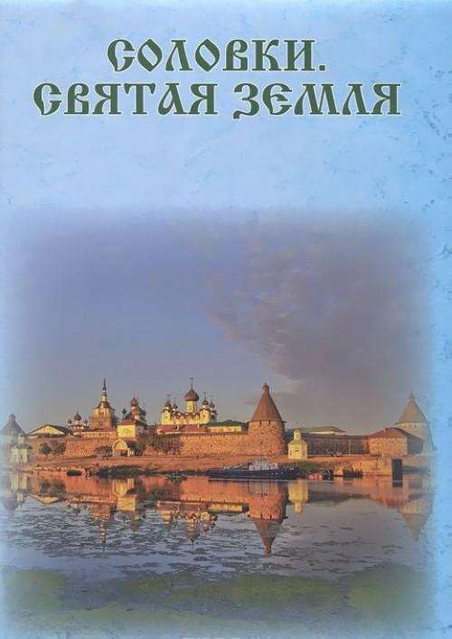 Solovki. Svjataja zemlja