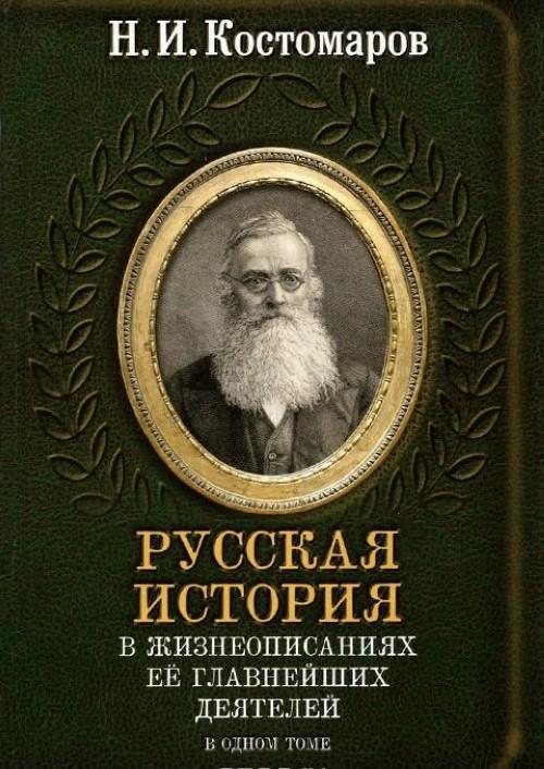 Russkaja istorija v zhizneopisanijakh ee vazhnejshikh dejatelej v odnom tome