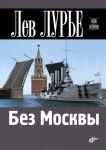 Bez Moskvy