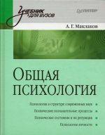 Obschaja psikhologija