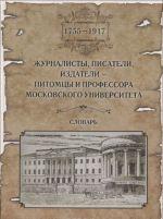 Zhurnalisty, pisateli, izdateli - pitomtsy i professora Moskovskogo universiteta (1755-1917). Slovar