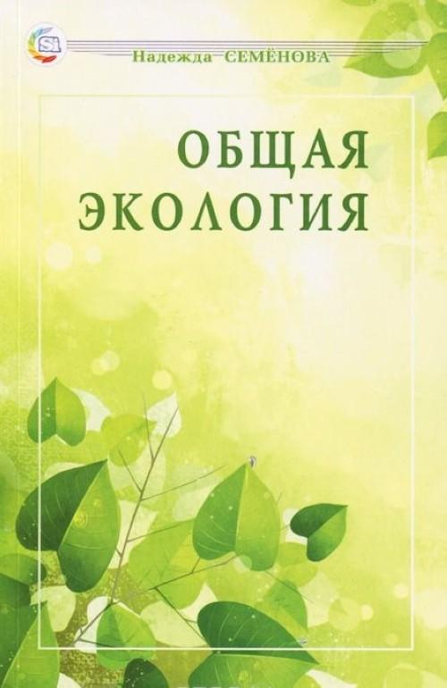 Obschaja ekologija