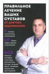 Pravilnoe lechenie vashikh sustavov ot doktora Evdokimenko