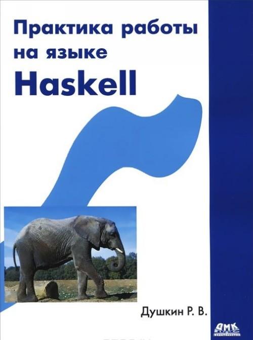Практика работы на языке Haskell