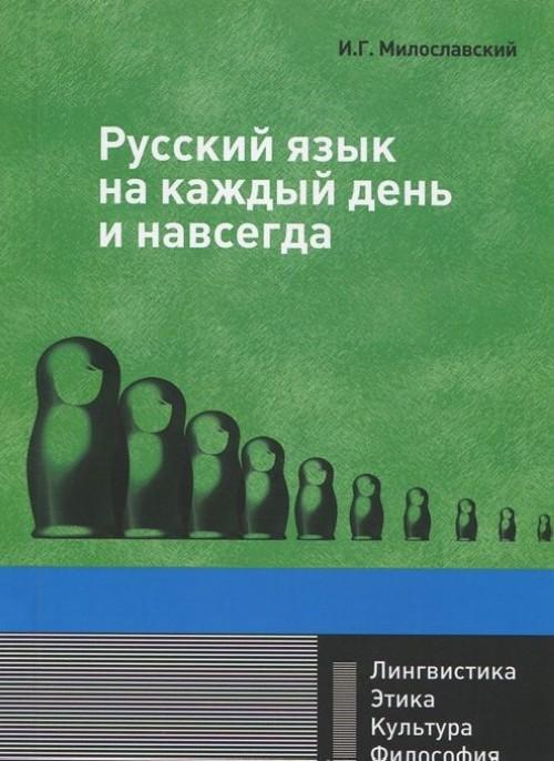 Russkij jazyk na kazhdyj den i navsegda