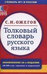 Tolkovyj slovar ruskogo jazyka. Okolo 100000 slov, terminov i frazeologicheskikh vyrazhenij