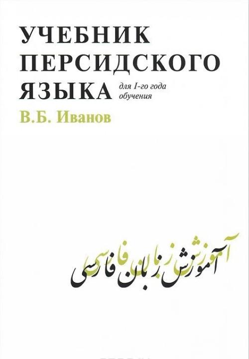 Uchebnik persidskogo jazyka