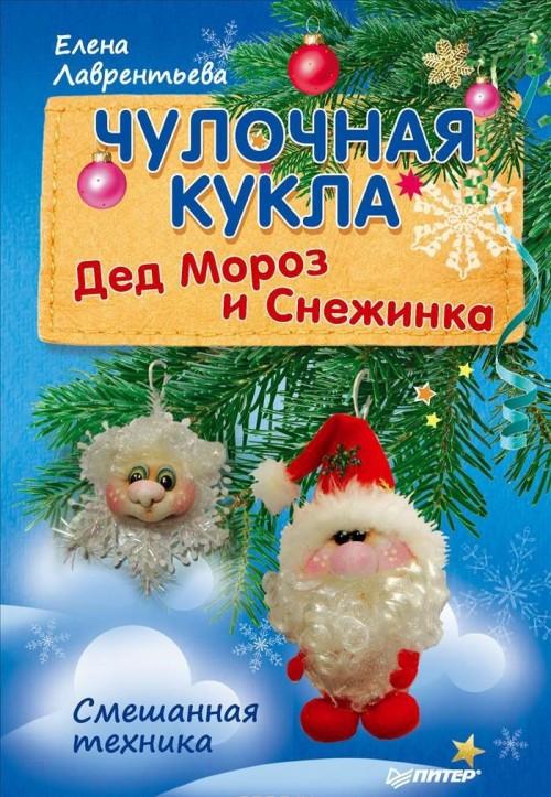 Chulochnaja kukla. Ded Moroz i Snezhinka