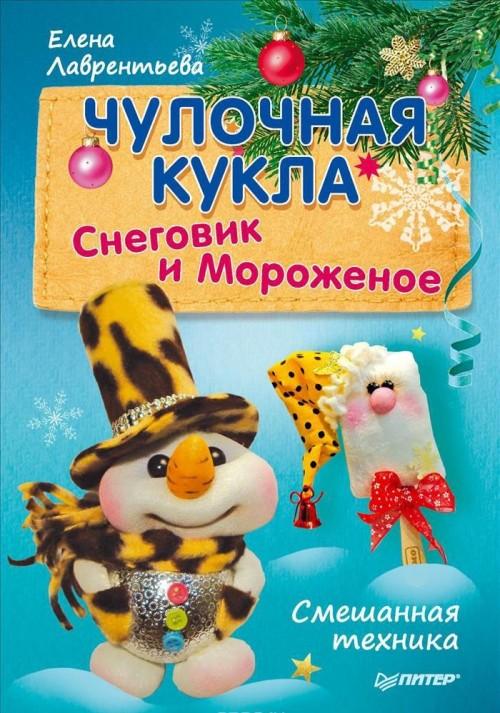 Chulochnaja kukla. Snegovik i Morozhenoe