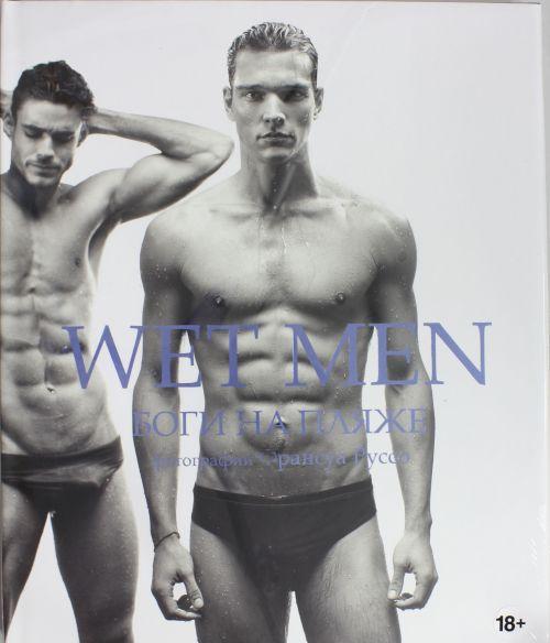 Wet Men. Bogi na pljazhe