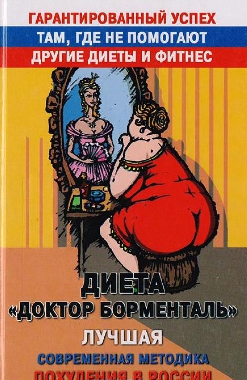 Принцип похудения с доктор борменталь