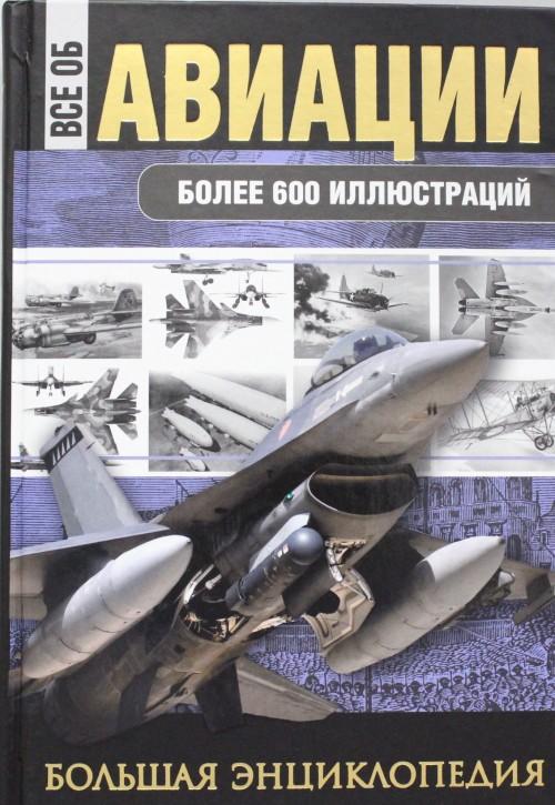 Vse ob aviatsii. Bolshaja entsiklopedija