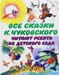 Vse skazki K. Chukovskogo. Chitajut rebjata iz detskogo sada