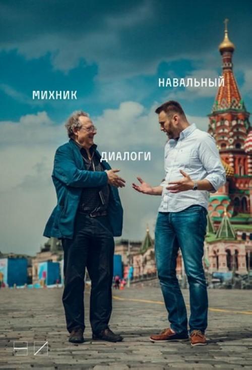 Mikhnik A., Navalnyj A. Dialogi